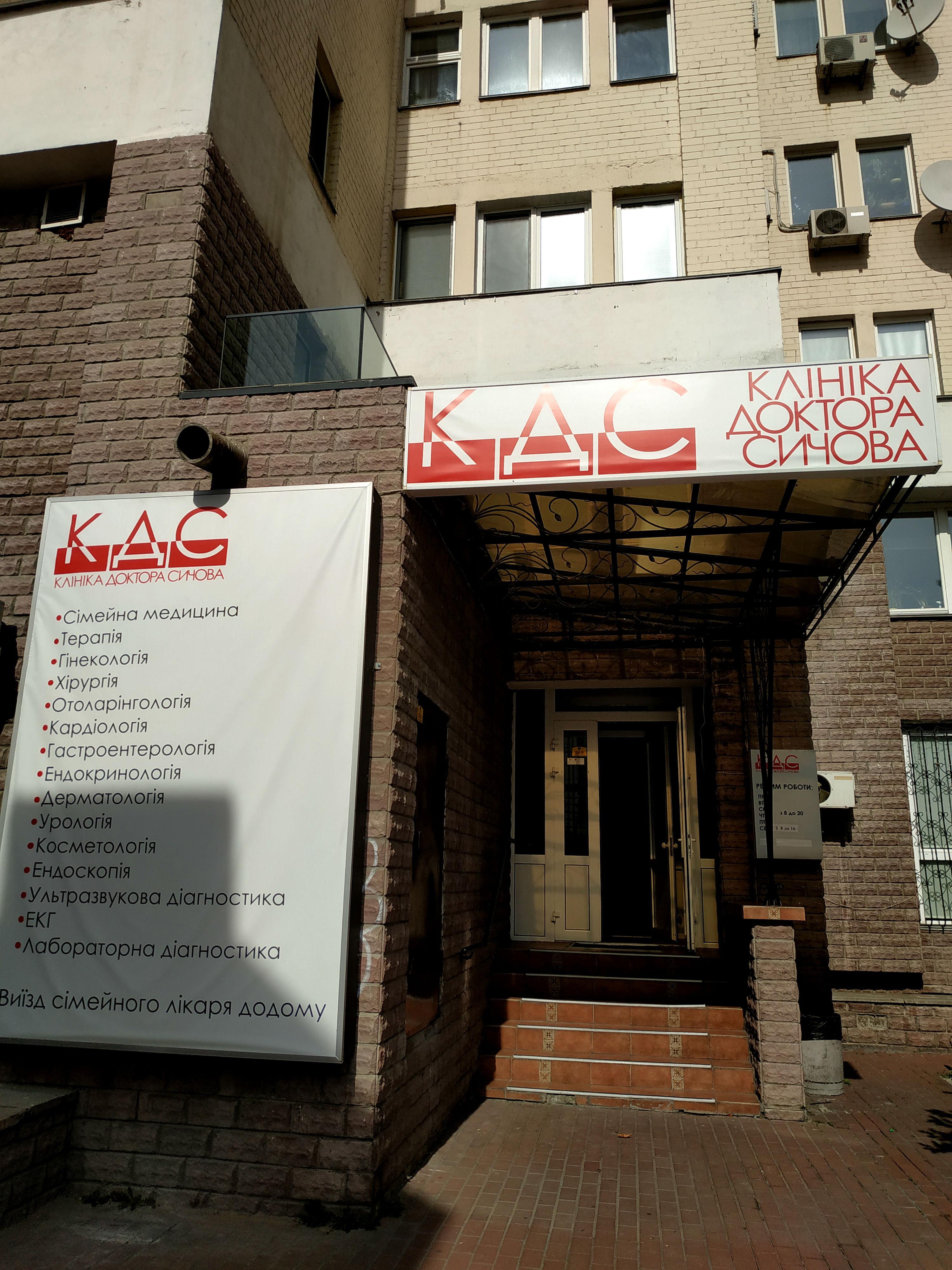 клиника доктора Сычева